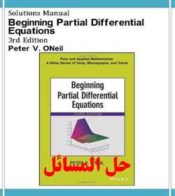 دانلود حل المسائل معادلات دیفرانسیل پیتر اونیل