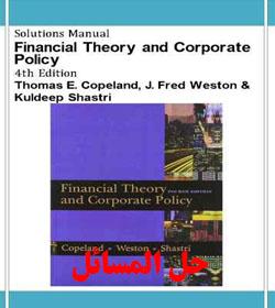 دانلود حل المسائل تئوری های مالی و سیاست شرکت ها