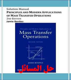 دانلود حل المسائل عملیات انتقال جرم جیمی بنیتز