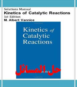 دانلود حل المسائل سینتیک واکنش های کاتالیستی
