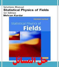 دانلود حل المسائل فیزیک آماری میدان مهران کاردار