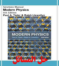 دانلود حل المسائل فیزیک مدرن پل تیپلر
