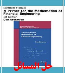 دانلود حل المسائل ریاضیات مهندسی مالی