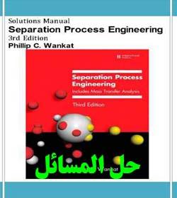 دانلود حل المسائل مهندسی فرآیند جداسازی ونکات