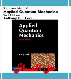 دانلود حل المسائل مکانیک کوانتومی کاربردی