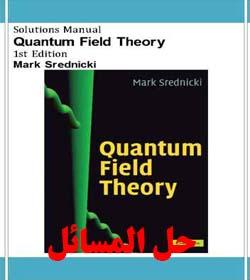 دانلود حل المسائل نظریه میدان های کوانتومی