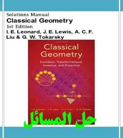 دانلود حل المسائل هندسه کلاسیک