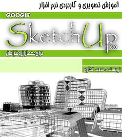 دانلود آموزش تصویری و کاربردی نرم افزار اسکچاپ Sketchup