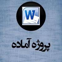 دانلود پروژه پتانسیل معدنی استان ایلام با فرمت word
