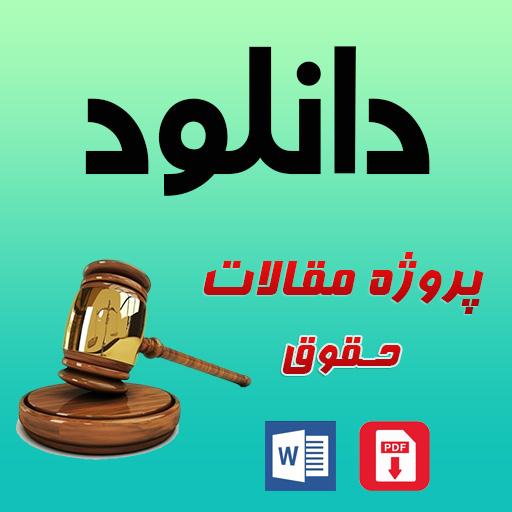 پروژه لوث در نظام حقوقی ایران با فرمت word