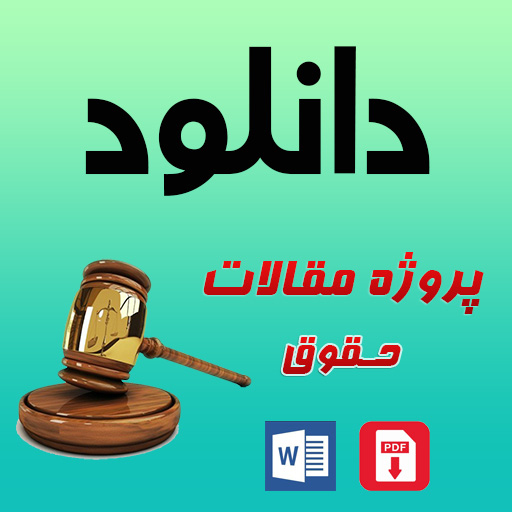 دانلود پروژه رشته حقوق ماده 22 قانون ثبت با فرمت WORD