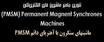 دانلود پاورپوینت ماشین های سنکرون با آهنربای دائم PMSM