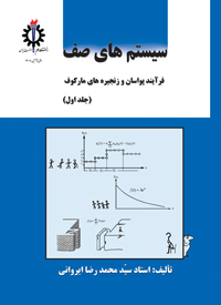 دانلود حل المسائل کتاب سیستم های صف محمدرضا ایروانی