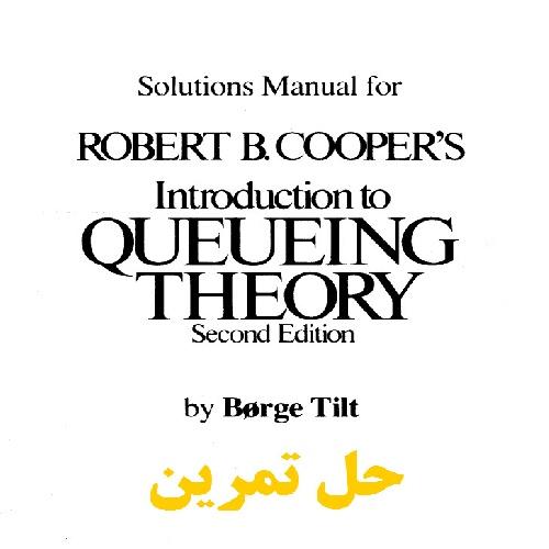 دانلود حل المسائل کتاب مقدمه ای بر نظریه صف کوپر ویرایش دوم