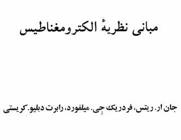 دانلود حل المسائل کتاب مبانی نظریه الکترومغناطیس ریتس، میلفورد، کریستی به زبان فارسی