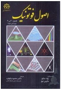 دانلود حل المسائل کتاب فوتونیک بها صالح