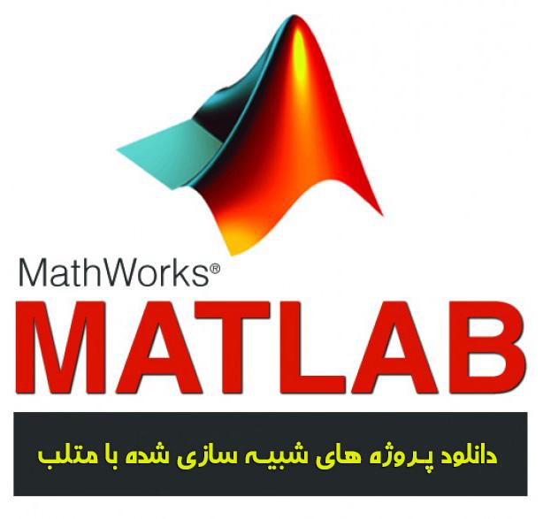 پروژه شبیه سازی سیستم سفارش دهی موجودی در زنجیره عرضه با نرم افزار MATLAB