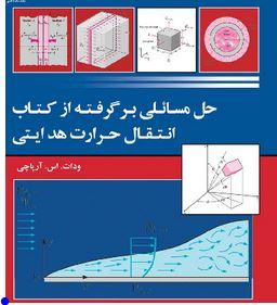 دانلود حل المسائل کتاب انتقال حرارت آرپاچی Arpaci به زبان فارسی