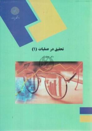 دانلود حل تمرین کتاب تحقیق در عملیات 1عادل آذر