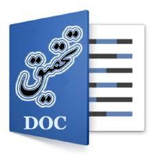 دانلود تحقیق نقش کمیسیون حقوق بینالملل در تدوین و توسعه حقوق بینالملل