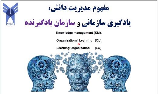 مقاله دانشگاه آزاد مفهوم مدیریت دانش