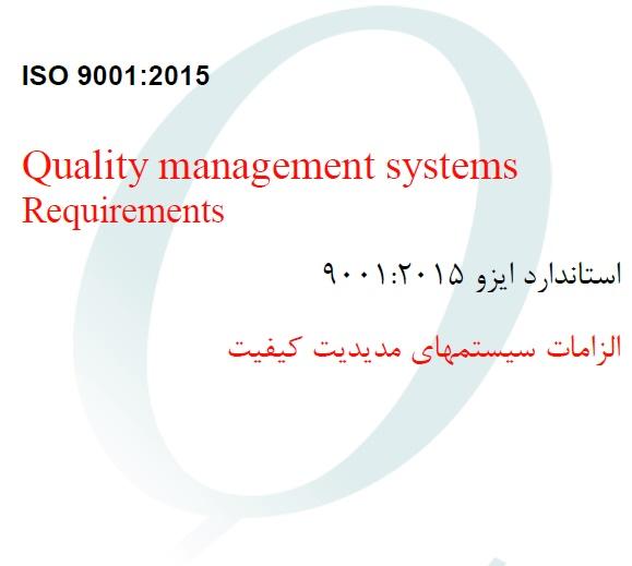 استاندارد ایزو 9001:2015 الزامات سیستمهای مدیریت کیفیت