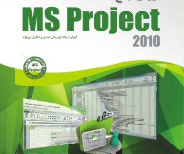 پروژه MSP پیاده سازی یک ساختمان چهار طبقه