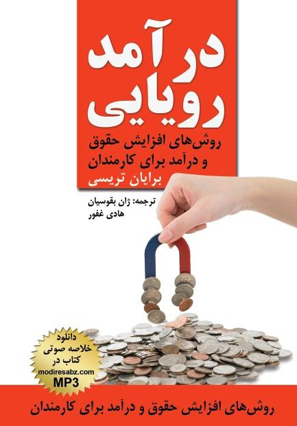 درآمد رویایی ( روش های افزایش حقوق و درآمد برای کارکنان)