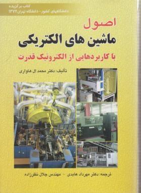اصول ماشین های الکتریکی DC ال هاواری _ترجمه فارسی