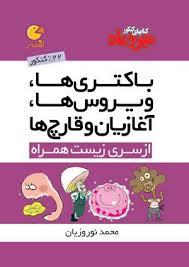 کتاب باکتریها و ویروسها ( انگلیسی )