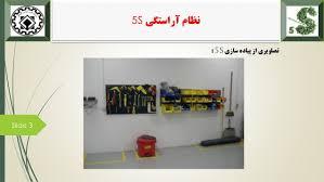 کتاب استقرار 5 S ( آراستگی محیط کار )