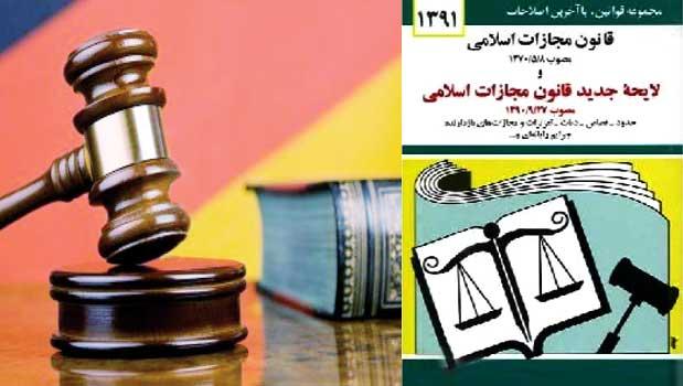 کتاب مجموعه قوانین مجازات اسلامی