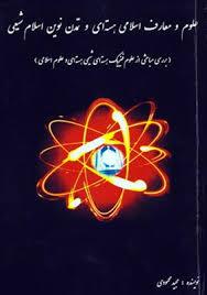 دانلود کتاب علوم اسلامی هسته ای وتمدن نوین اسلام شیعی
