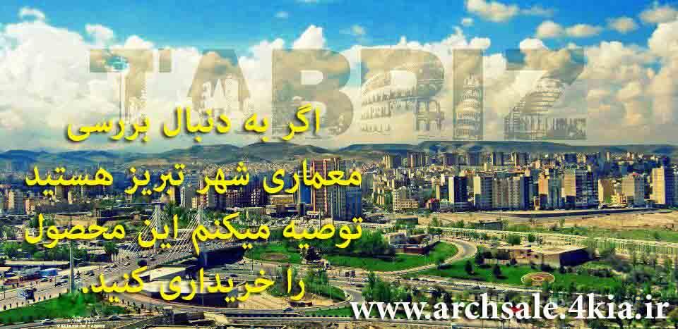 معماری شهر تبریز