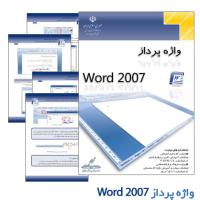 آموزش woord2007