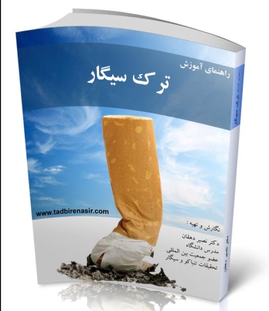 اموزش ترک سیگار و مواد مخدر سنتی و صنعتی همراه عادات بد روزانه