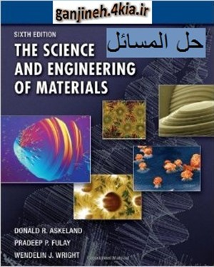 حل المسائل کتاب علم مواد اسکلند