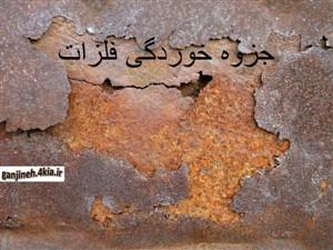 جزوه خوردگی دانشگاه صنعتی شریف
