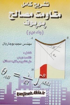 حل المسائل مقاومت مصالح پوپوف دو جلد- فارسی