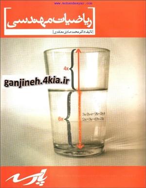 کتاب ریاضی مهندسی پارسه