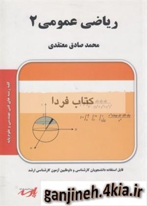 کتاب ریاضی 2 پارسه