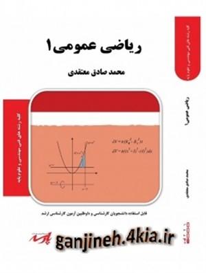 کتاب ریاضی 1 پارسه