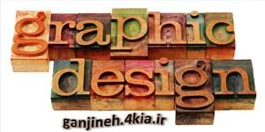 گزارش کارآموزی مهندسی کامپیوتر- شركت طراحی و گرافیکی