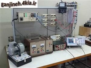 گزارشکار آزمایشگاه الکترونیک صنعتی- مهندسی برق