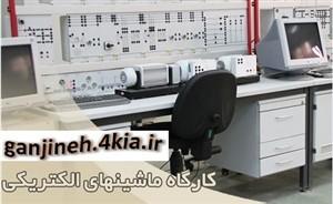 گزارشکار آزمایشگاه ماشین 2- مهندسی برق