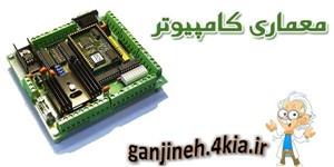 گزارشکار آزمایشگاه معماری کامپیوتر- مهندسی برق