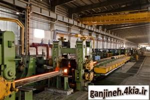 گزارش کارآموزی- شرکت نورد و تولید قطعات فولادی