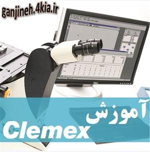 آموزش نرم افزار Clemex- مهندسی مواد