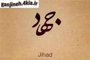 تحقیق در مورد جهاد- معارف