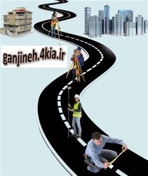 پروژه راه سازی- مهندسی عمران